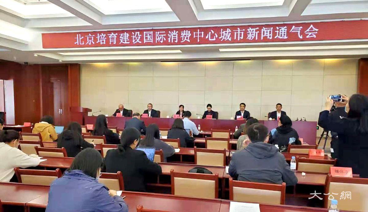 北京市市场监管局:未来五年落实20项重点工作优化提升首都消费环境
