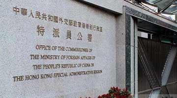 外交公署促美方悬崖勒马 放弃插手香港事务的痴心妄想
