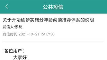 晋江文学城:将逐步实施分年龄阅读推荐体系