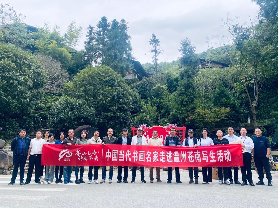 中国当代书画名家走进温州苍南助力文旅产业发展