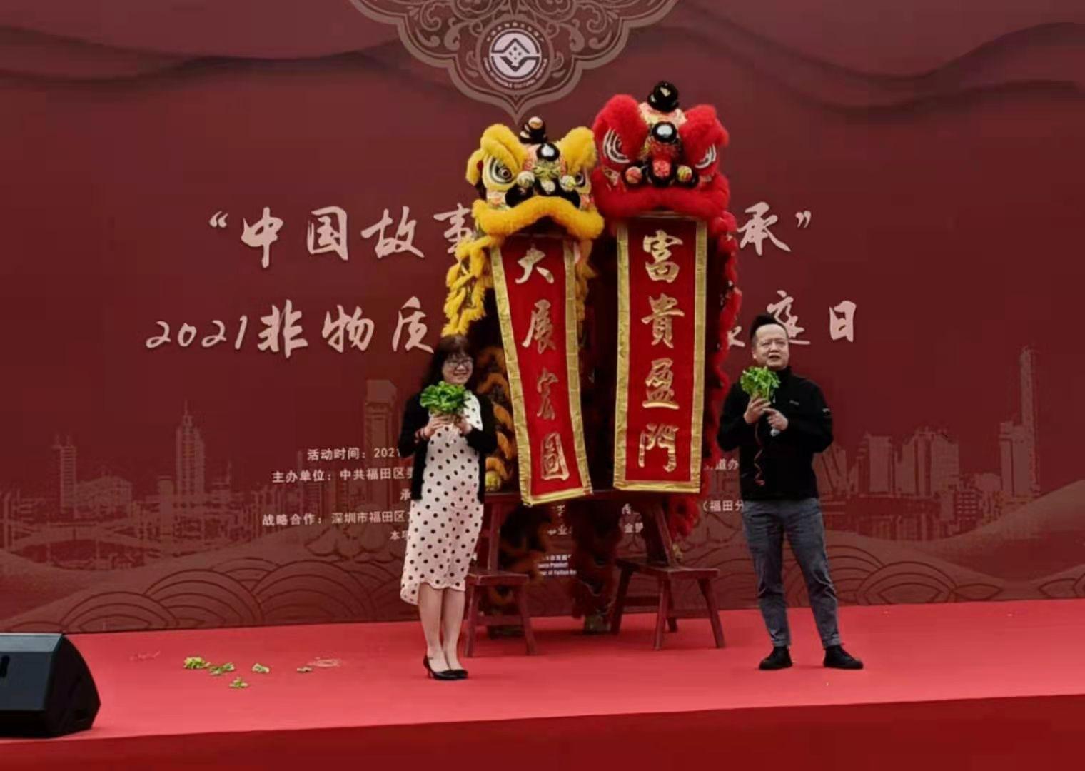 深圳福田举办第二届非遗家庭日活动