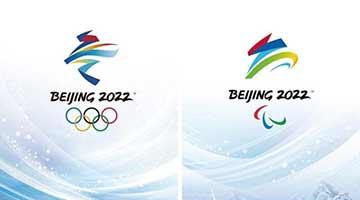 赛时闭环管理!北京2022年冬奥会和冬残奥会防疫手册发布