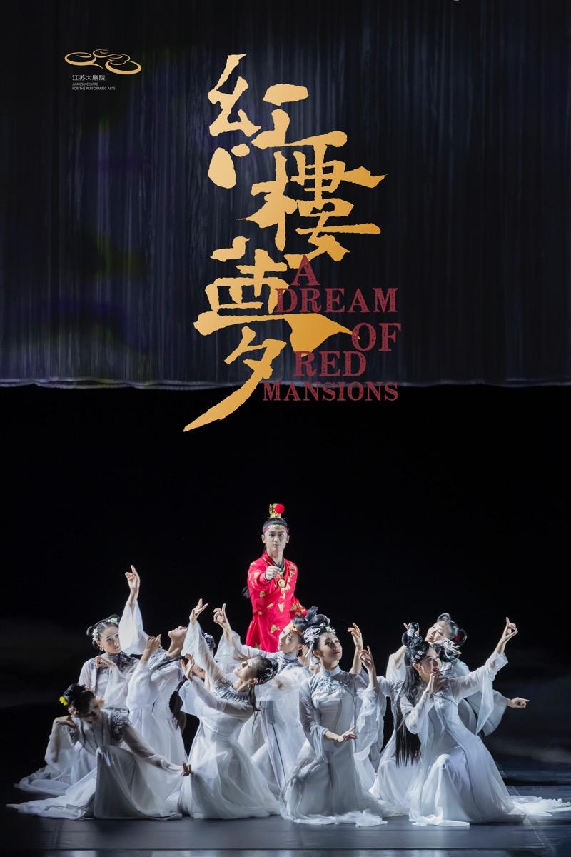 经典《红楼梦》全新演绎 江苏原创舞剧上海首演受热捧