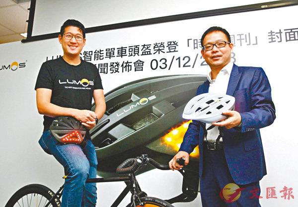 港初创产品扬威海外 智能单车头盔登时代杂志封面