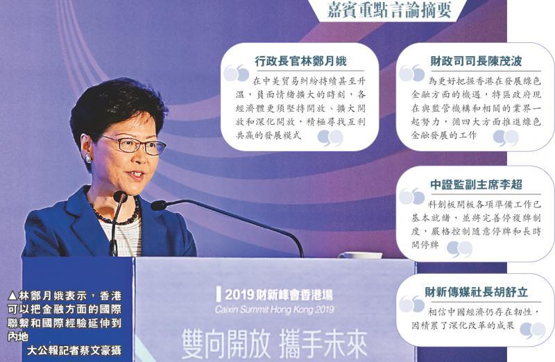 贸易保护主义抬头 林郑:港应善用优势融入国家发展