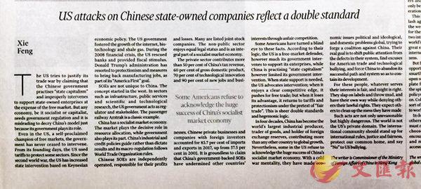外交部驻港特派员谢锋《金融时报》发文:美对中国经济持霸权逻辑双重标准