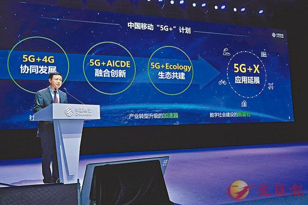 中移动拟今年50城开通5G