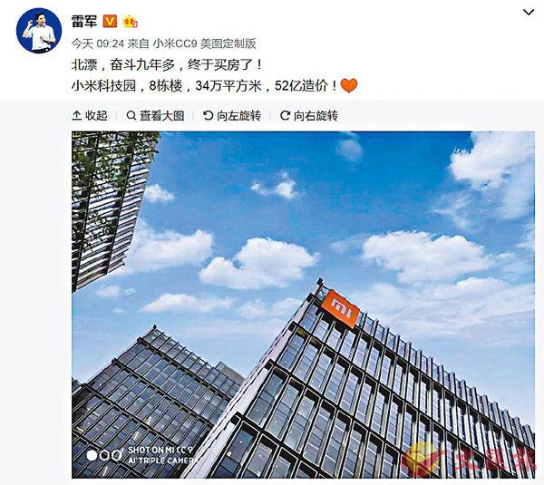 小米52亿圆买房梦