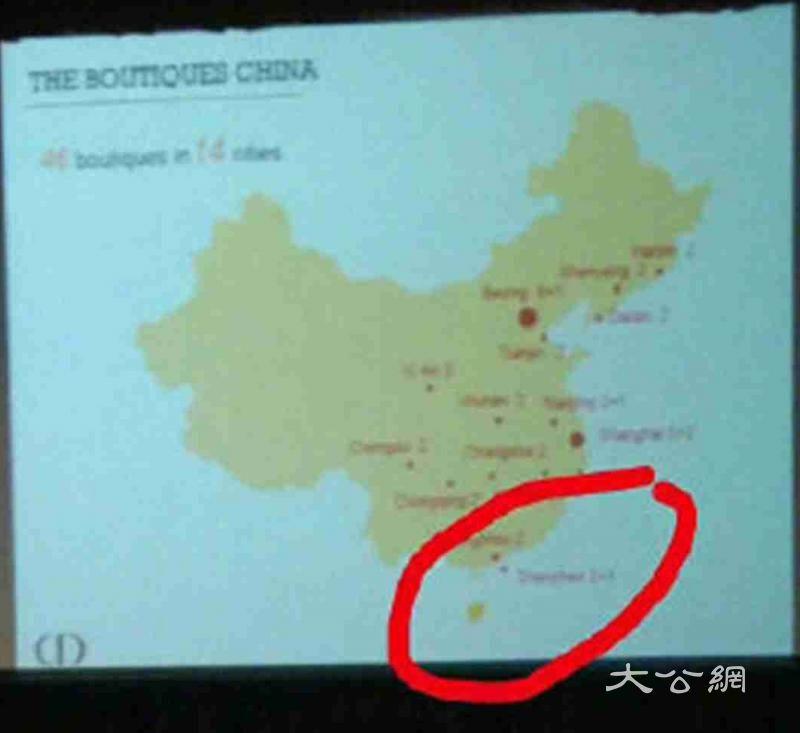 Dior展中国地图缺台湾 急发声明道歉