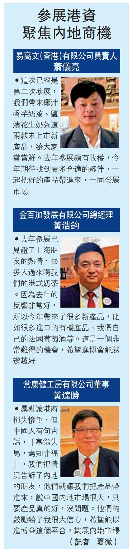 """凸显""""香港制造""""绿色安全"""