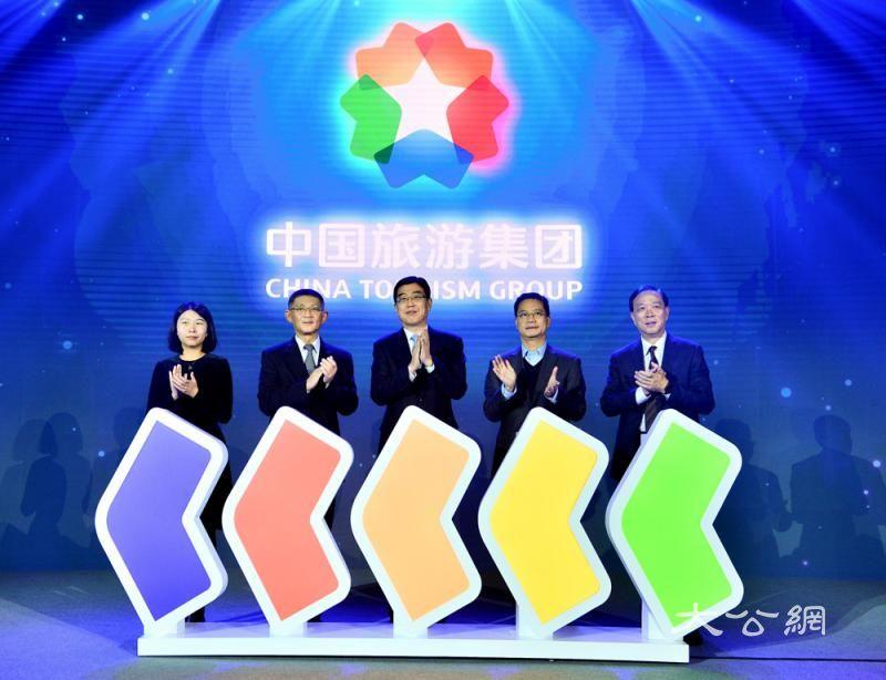 中国旅遊集团发布新品牌标志