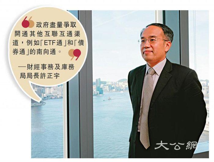 许正宇:正争取ETF通和南向债券通