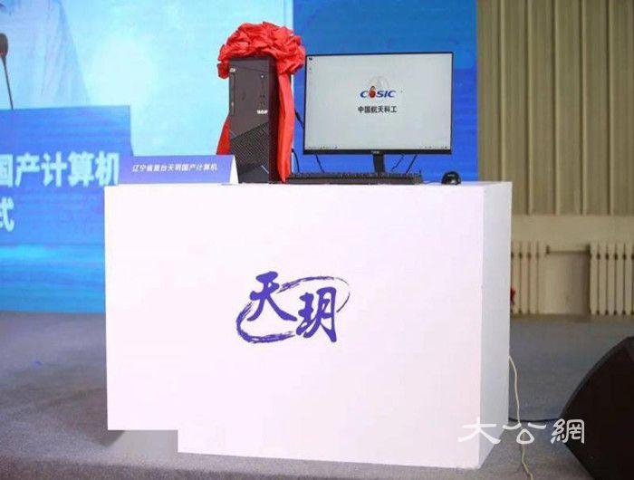 """海南首台国产计算机""""天玥""""下线"""