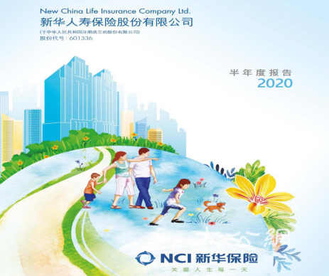新华保险发布2020年半年度业绩 总保费968.79亿元 同比增长30.9%