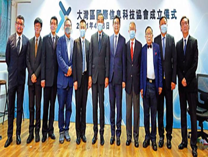 大湾区国际信息科技协会成立 促进粤港澳跨境数据互通