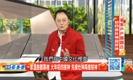 台湾电视节目《生活你·我·他》即将开播 展现两岸文化异同