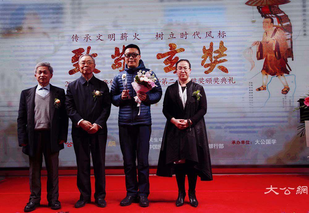 中国民间中医医药研究开发协会获第二届玄奘奖文化传承奖