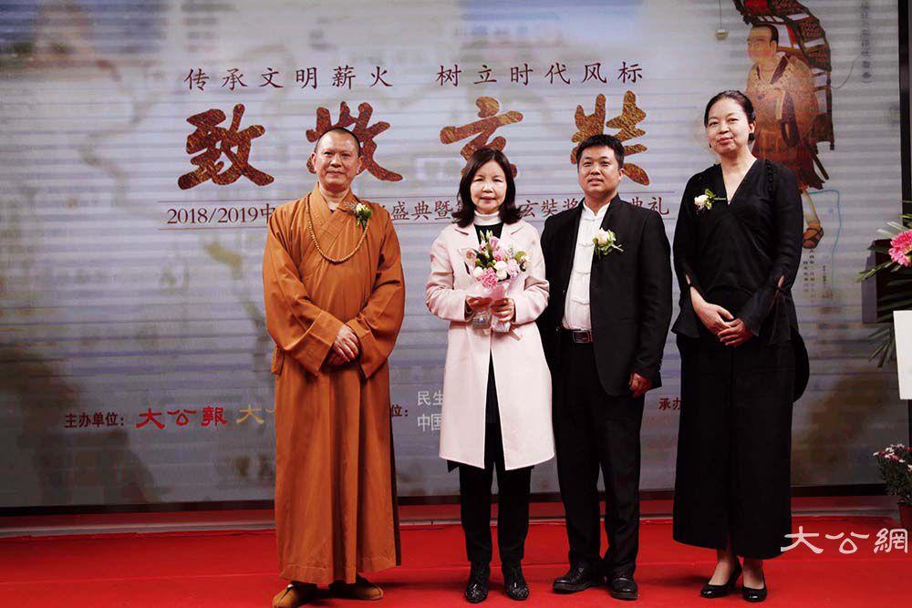 肖昱欣荣获第二届中华文化玄奘奖之文化创新奖