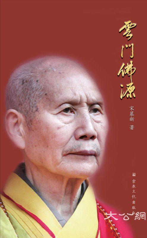 佛源老和尚的禅法初探