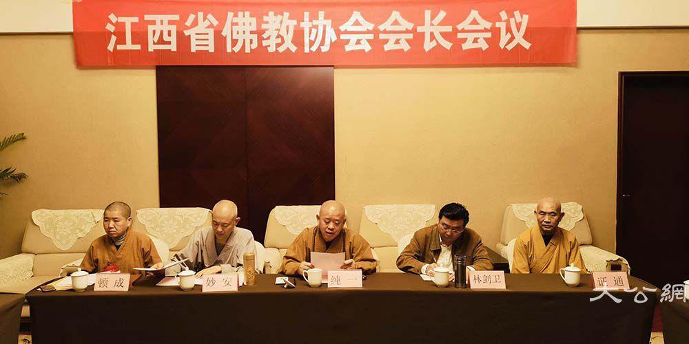 江西省佛协召开会长会议 制定坚持佛教中国化方向五年规划