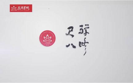禅修尺八-系列讲座(一)