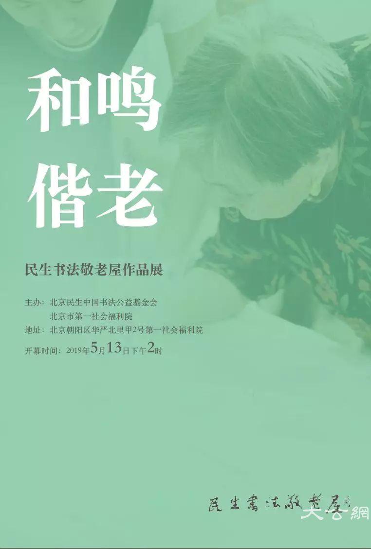 和鸣偕老:民生书法敬老屋书法展在京开幕