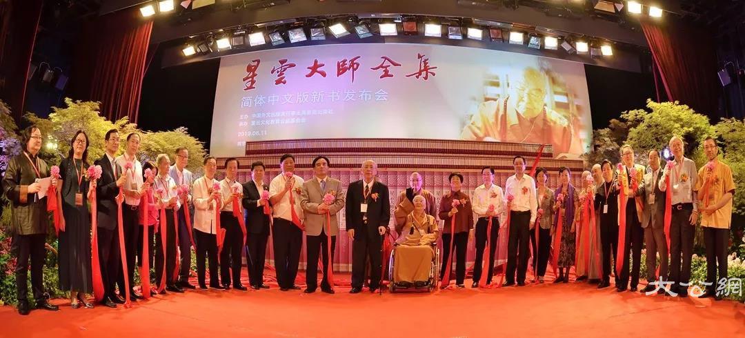 《星云大师全集》简体中文版新书在南京隆重发布