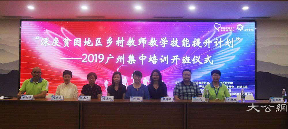 """""""深度贫困地区乡村教师教学技能提升计划""""在广州开班"""