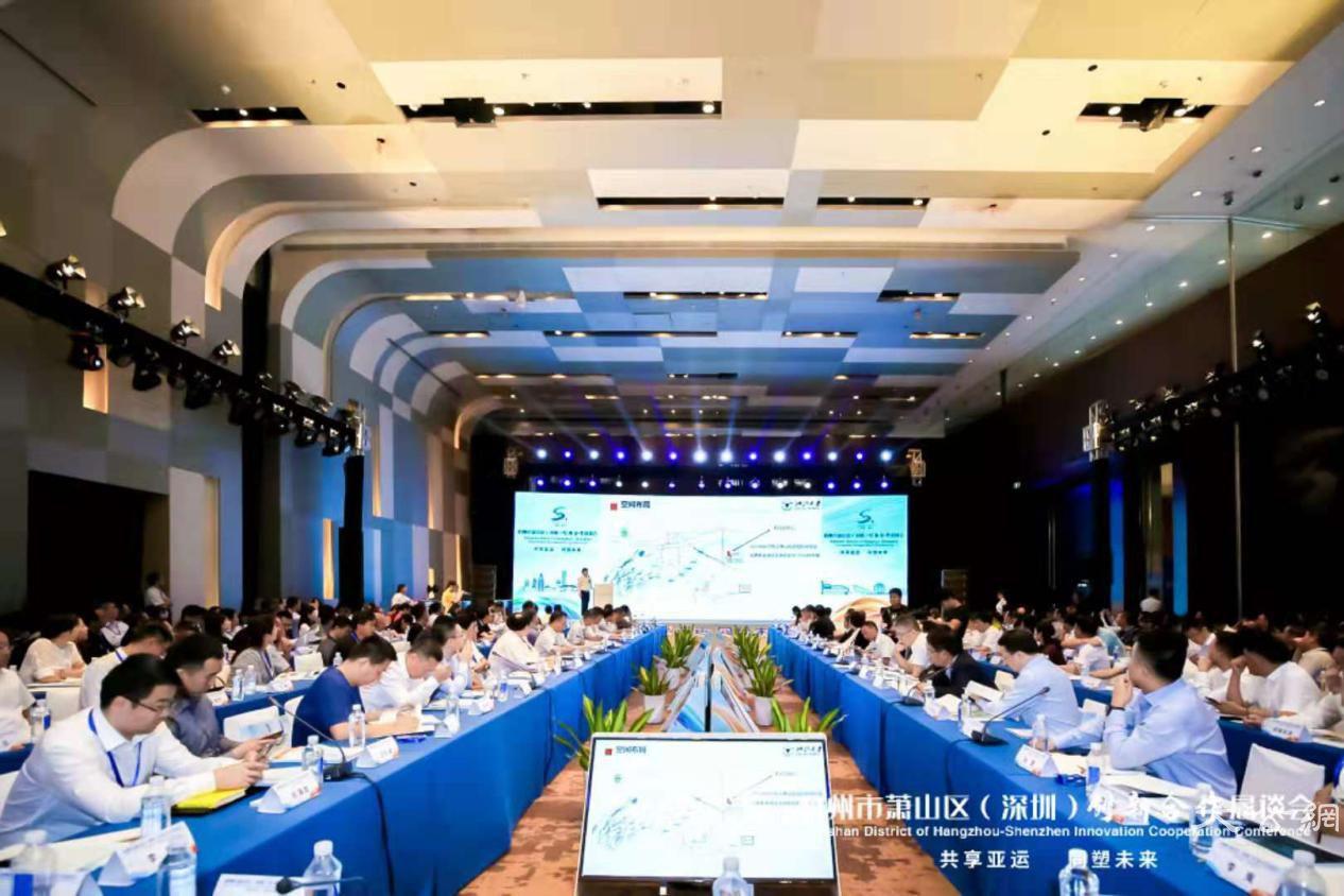 杭州市萧山区(深圳)创新合作恳谈会举行