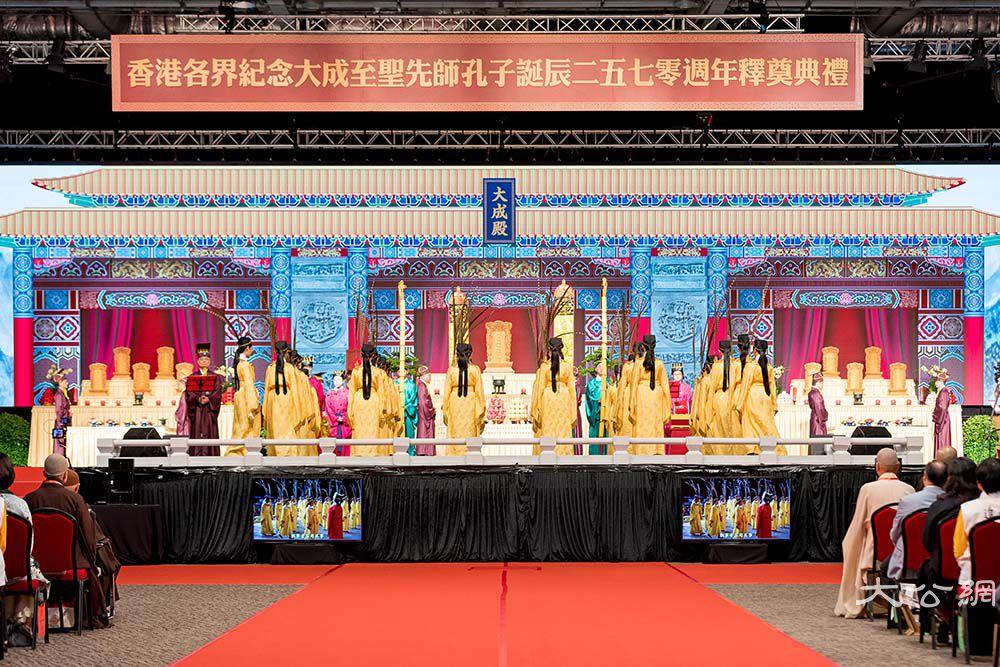 【精彩图集】2019香港祭孔大典:孝亲尊师 世界祥和