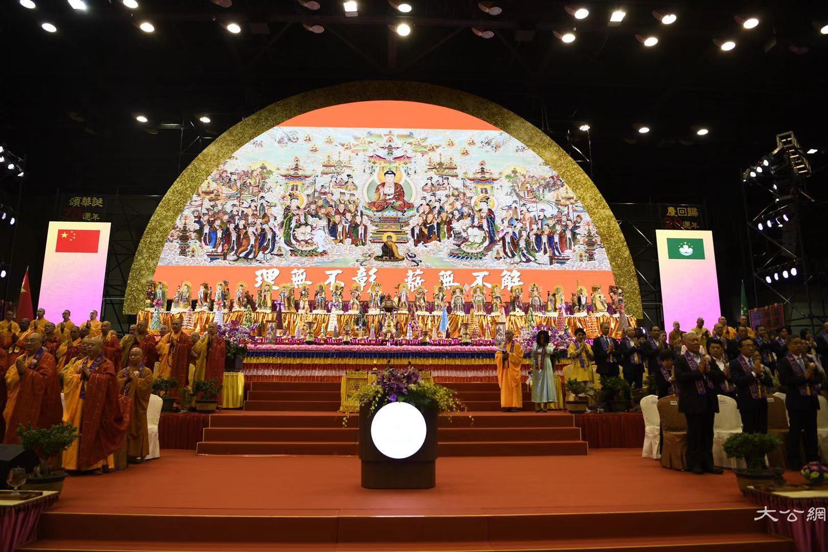2019世界佛教三大语系颂华诞庆回归祈福法会在澳门举行