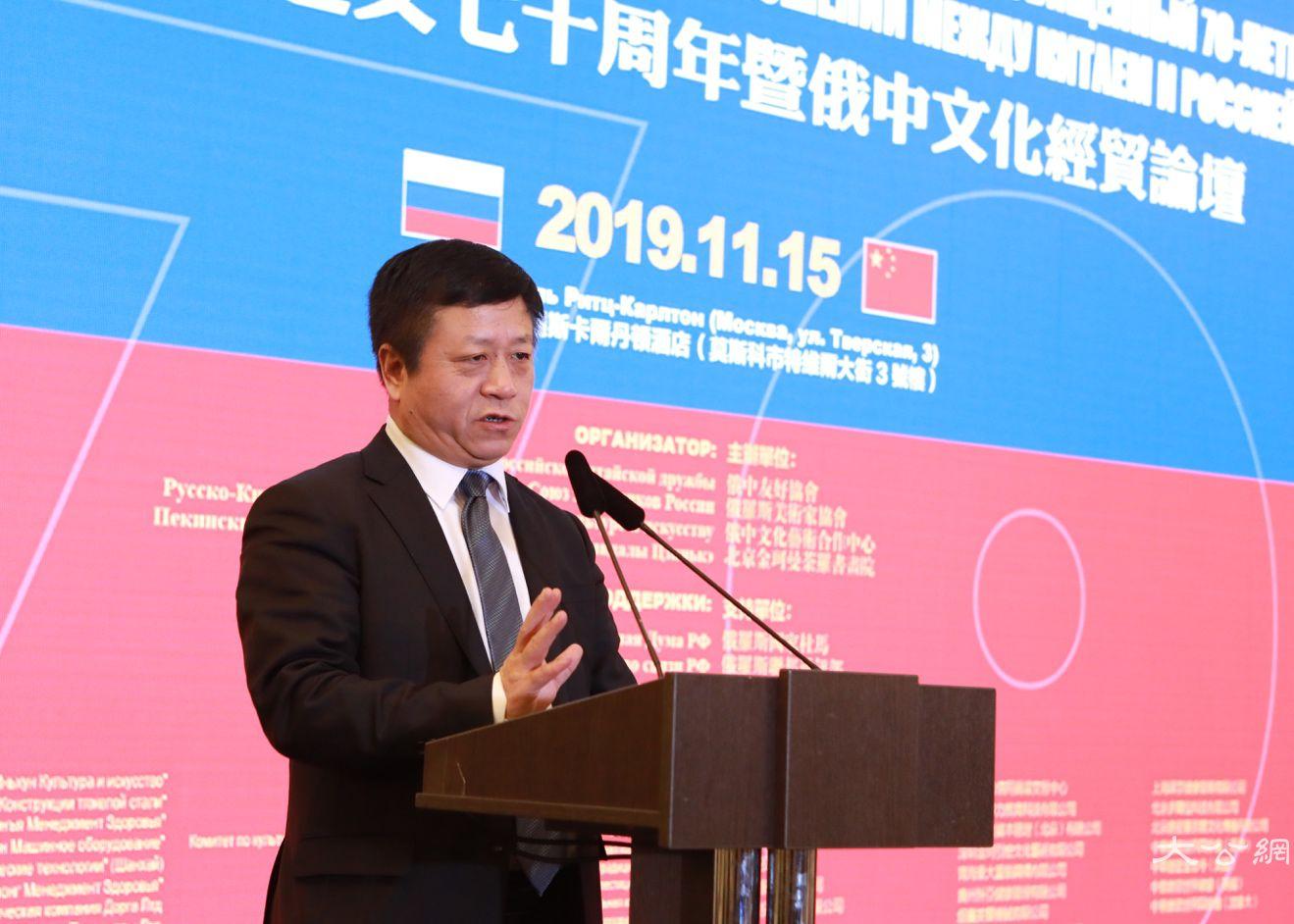 庆祝俄中建交七十周年暨俄中文化经贸论坛在莫斯科举行