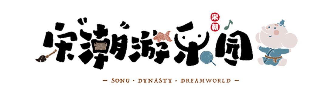 """张宛娴:清明上河图3.0宋""""潮""""游乐园输出广府生活方式"""
