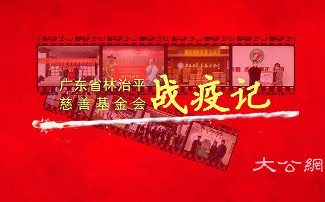 为爱点赞!广东省林治平慈善基金会战疫记