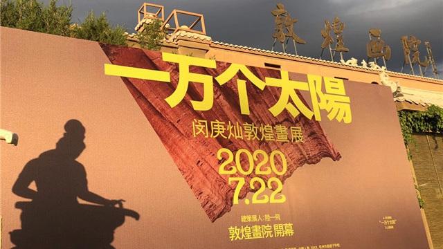 《一万个太阳——闵庚灿2020新作巡展》火热进行中