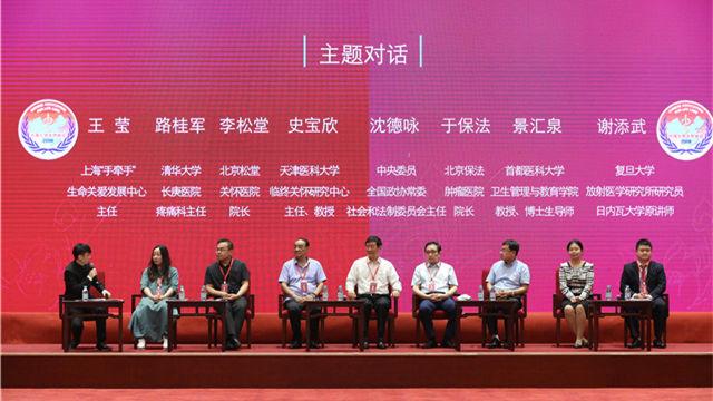 安宁疗护服务政策研讨座谈会在北京举行