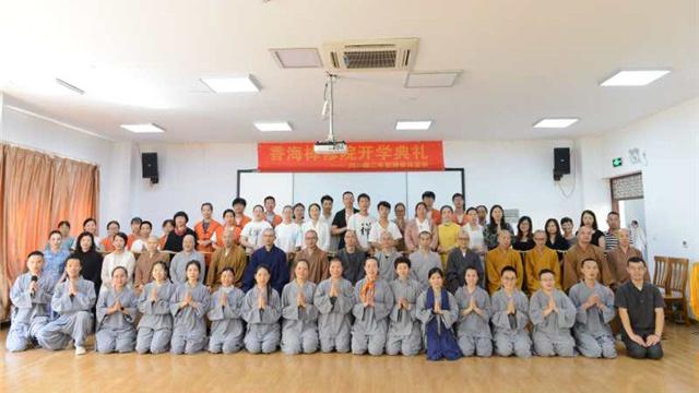香海禅寺、浙江佛学院香海禅修院开学典礼隆重举行