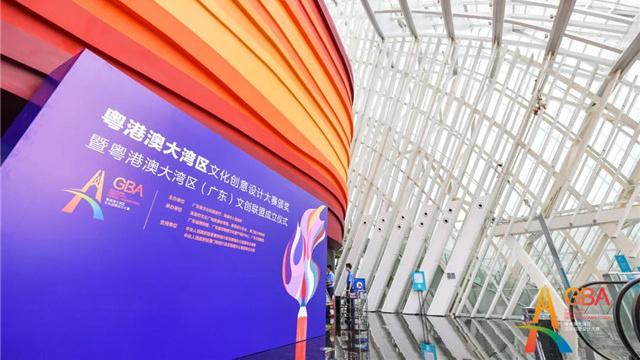 粤港澳大湾区文化创意设计大赛项目路演成功举办