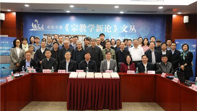 卓新平新著《宗教學新論》出版座談會在京舉行