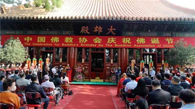 抗擊疫情 同心祈福|中國佛教協會舉辦2021年佛誕節慶祝活動
