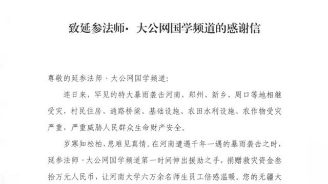 延參法師攜大公網國學頻道向河南大學捐贈30萬元